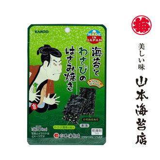 山本海藻店紫菜和芥末剪刀潔具