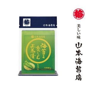 山本海苔店 お茶漬 わさび味 【お取り寄せ グルメ 土産 】