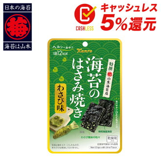 Scissors firing Ariake marine products of Yamamoto-noriten laver and the wasabi
