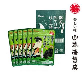 山本海藻店紫菜和芥末剪刀潔具 (6 件)