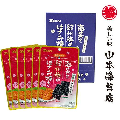 山本海苔店 海苔と紀州梅のはさみ焼き 45切 6袋入 有明海産