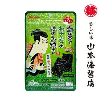 Yamamoto seaweed shop Nori and wasabi scissors ware