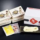 カレー煮込うどん(生)フレッシュギフト【4食入り】(名古屋名物)