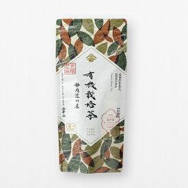 <山本山>有機栽培茶 100gYEN-R◆家庭用| お茶 茶葉 日本茶 煎茶 国産 緑茶 飲みやすい| 老舗 東京 日本橋 | ご自宅用 業務用