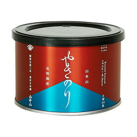 <山本山>「焼海苔」 ( 8切40枚入/1缶)TH-YN◆ギフト・家庭用| 国産海苔 焼海苔 老舗 東京 手土産 日本橋 |お歳暮 御歳暮 |内祝い 香典返し 引き出物 快気祝い 法事|缶 | 日常使い