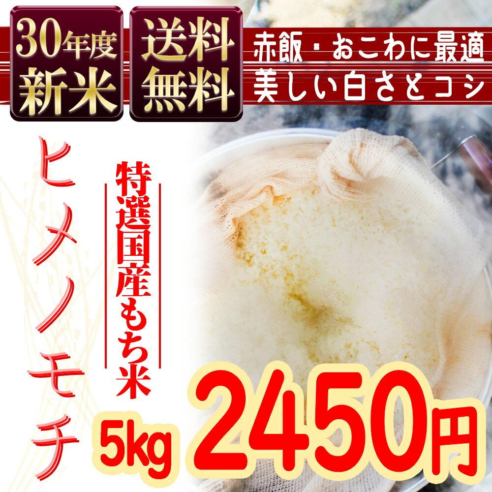 もち米 送料無料 30年産新米 ヒメノモチ 5kg ひめのもち 安い 赤飯 おこわ 国産 岡山県産 激安 最安値 北海道沖縄離島は追加送料 まとめ買い
