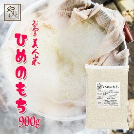令和元年 岡山県産ヒメノモチ900g もち米 ひめのもち 赤飯 おこわ 国産 岡山県産 送料無料 安い 激安 最安値 1kg 以下 餅 モチ米 メール便