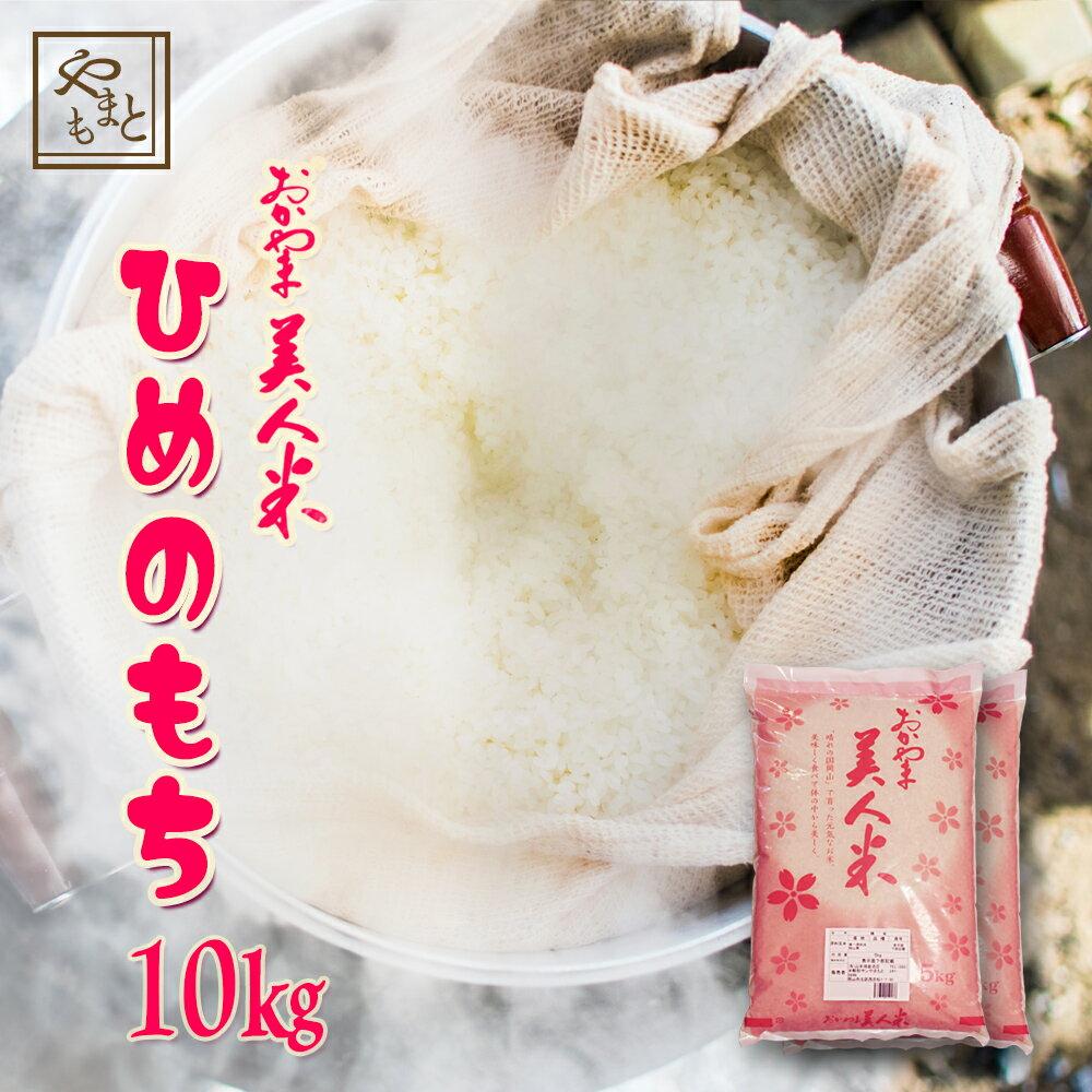 もち米 送料無料 30年産新米 ヒメノモチ 10kg(5kg×2) ひめのもち 安い 赤飯 おこわ 国産 岡山県産 激安 最安値 餅 モチ米 北海道沖縄離島は追加送料 まとめ買い