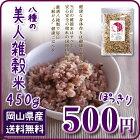 ポイント消化ぽっきり安い訳あり美人七穀米450g国産雑穀100%使用大麦・紫もち麦・発芽玄米・他送料無料ダイエット健康美容1kg以下