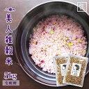 国産雑穀米 美人雑穀米5000g まとめ買いセット 送料無料 5kg(2.5kg×2) 岡山県産100% 大麦 紫もち麦 古代米黒米 古…