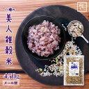 美人雑穀米450g 岡山県産 ポイント消化 ぽっきり 安い 国産雑穀100%使用 大麦・紫もち麦・発芽玄米 ・古代米黒米・古…