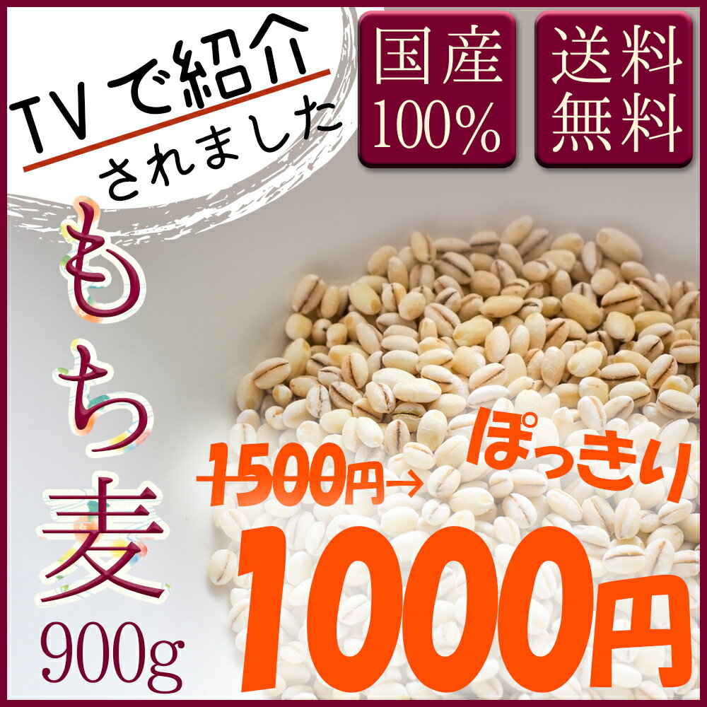 もち麦 安い おすすめ お試し ポイント消化 ぽっきり 30年度 新麦 岡山県産100%キラリモチ麦900g 国産 送料無料 ダイエット健康美容 1kg 以下