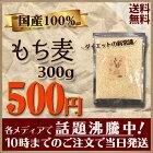 もち麦送料無料おすすめお試しポイント消化ぽっきり30年度新麦岡山県産100%キラリモチ麦300g国産安いダイエット健康美容