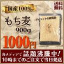 30年度 新麦 もち麦 安い お試し おすすめ ポイント消化 ぽっきり 岡山県産100%もち麦900g 国産 送料無料 ダイエット…