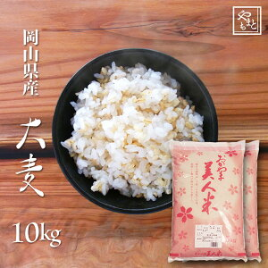 30年度 新麦 国産大麦(丸麦) 10kg(5kg×2) もち麦の代わりに 送料無用 安い お試し おすすめ ポイント消化 ぽっきり 岡山県産100% ダイエット健康美容