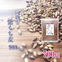 令和元年 新麦 国産 紫もち麦900g 送料無料 安い お試し おすすめ ポイント消化 ぽっきり ダイエット健康美容 雑穀 メ…