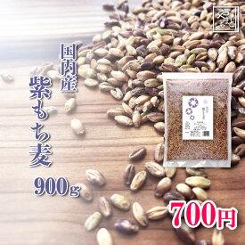 令和元年 国産 紫もち麦900g 送料無料 安い お試し おすすめ ポイント消化 ぽっきり ダイエット健康美容 雑穀 メール便