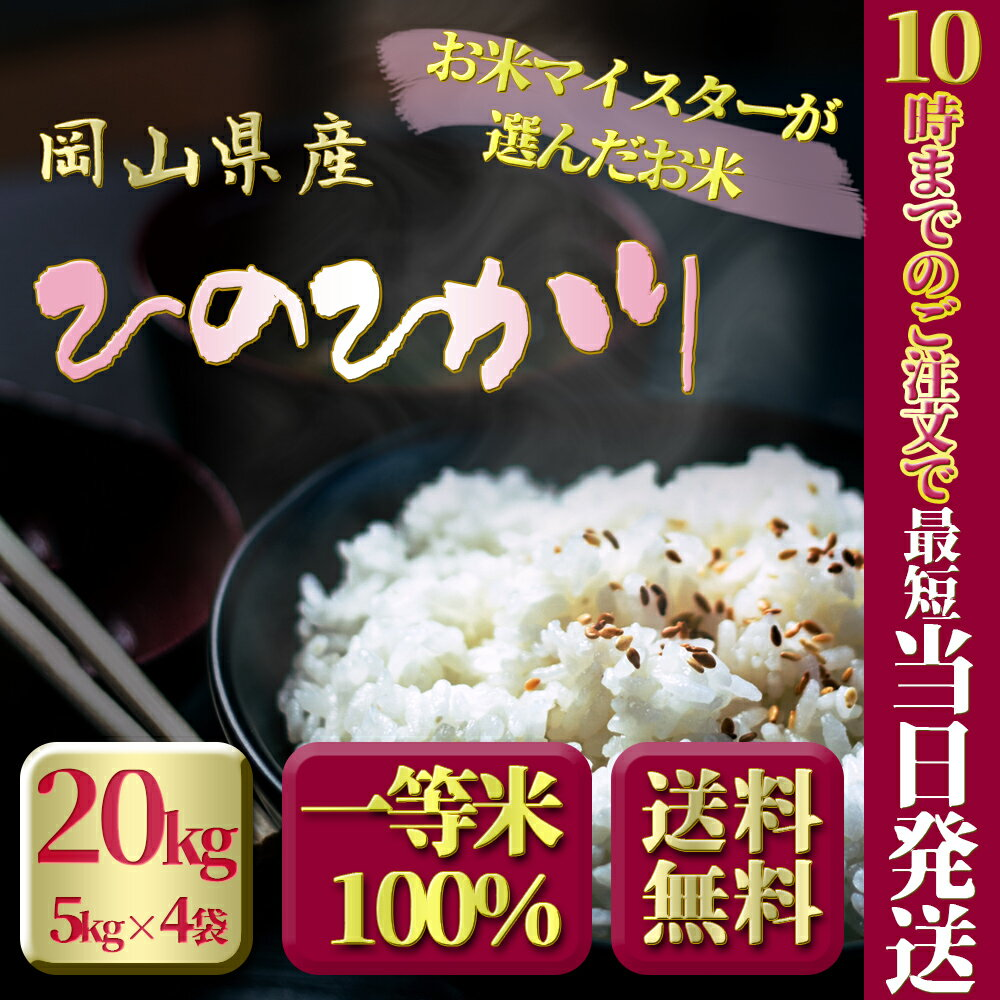 新米 お米 安い 29年度岡山県産 ひのひかり 関西のコシヒカリ 20キロ(5キロ4袋) 送料無料 お米 20キロ 一等米
