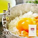 生活応援米こごめさん900g お米 安い 送料無料 西日本産 業務用 メール便 ぽっきり ポイント消化 キャッシュレス消費者還元
