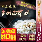 ポイント消化お試し新米お米安い29年度岡山県産食味ランキング特Aきぬむすめ750グラム送料無料キヌムスメ一等米メール便