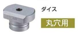 (25日限定 エントリーでポイント14倍)マキタ パンチャーPP200・PP201・(PP180)用ダイス SC00000230丸穴用(メス) 穴18mm