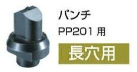 (25日限定 エントリーでポイント14倍)マキタ パンチャー用パンチ(オス)SC05340230長穴用 穴径8.5×17mm