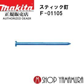 (マラソン期間限定 ポイント5倍 クーポン有)【正規店】 マキタmakita F-01099 スティック釘 CN釘 JIS適合品 CN75 1,500本×2(25本×60連×2箱) ST3875M 長さ75mm
