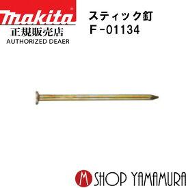 (マラソン期間限定 ポイント5倍 クーポン有)【正規店】 マキタmakita F-01134 スティック釘 無地スムース 4,000本(25本×160連) ST3175 長さ75mm