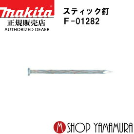 (マラソン期間限定 ポイント5倍 クーポン有)【正規店】 マキタmakita F-01282 スティック釘 焼入れスクリュ 1,750本×2(25本×70連×2箱) ST3375HM 長さ75mm