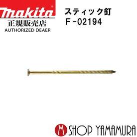 (マラソン期間限定 ポイント5倍 クーポン有)【正規店】 マキタmakita F-02194 スティック釘 スクリュ 2,500本(25本×100連) STS3897 長さ97mm