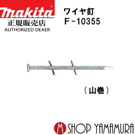 (マラソン期間限定 ポイント5倍 クーポン有)【正規店】 マキタmakita F-10355 ワイヤ釘 鋼板 焼入れスクリュ 300本×10巻×2箱 WYS2532HM 長さ32mm