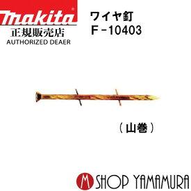 【正規店】 マキタmakita F-10403 ワイヤ釘 フロア スクリュ 400本×10巻×2箱 WYS2150FM 長さ50mm