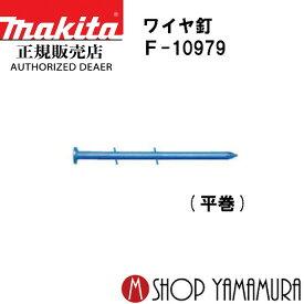 (マラソン期間限定 ポイント5倍 クーポン有)【正規店】 マキタmakita F-10979 ワイヤ釘 CN釘 JIS適合品 CN75 150本×10巻 WF3875 長さ75mm
