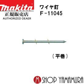 【正規店】 マキタmakita F-11045 ワイヤ釘 CN釘 JIS適合品 CN65 200本×10巻 WF3365 長さ65mm