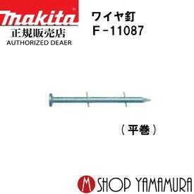 (マラソン期間限定 ポイント5倍 クーポン有)【正規店】 マキタmakita F-11087 ワイヤ釘 CN釘 JIS適合品 CN45 250本×10巻 WF2950 長さ50mm