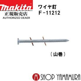 (マラソン期間限定 ポイント5倍)【正規店】 マキタmakita F-10371 ワイヤ釘 コンクリート 焼入れスムース 400本×10巻×2箱 WY2132HM 長さ32mm