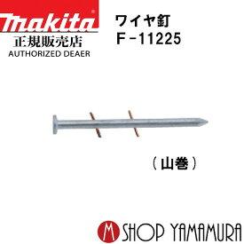 (マラソン期間限定 ポイント5倍 クーポン有)【正規店】 マキタmakita F-111225 ワイヤ釘 コンクリート 焼入れスムース 400本×10巻×2箱 WY2138HM 長さ38mm