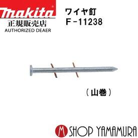 (マラソン期間限定 ポイント5倍)【正規店】 マキタmakita F-11238 ワイヤ釘 コンクリート 焼入れスムース 400本×10巻×2箱 WY2142HM 長さ42mm
