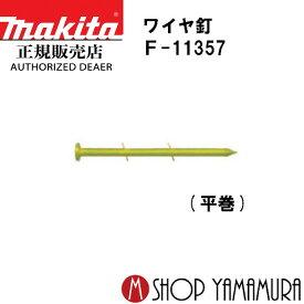 (マラソン期間限定 ポイント5倍 クーポン有)【正規店】 マキタmakita F-11357 ワイヤ釘 CNZ釘 JIS適合品 CNZ65 200本×10巻 WF3365X 長さ65mm