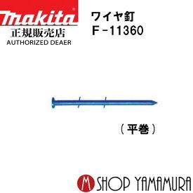 (マラソン期間限定 ポイント5倍)【正規店】 マキタmakita F-11360 ワイヤ釘 CNZ釘 JIS適合品 CNZ75 150本×10巻 WF3875X 長さ75mm