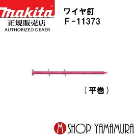 (マラソン期間限定 ポイント5倍)【正規店】 マキタmakita F-11373 ワイヤ釘 CNZ釘 JIS相当品 CNZ90 150本×10巻 WF3890X 長さ90mm