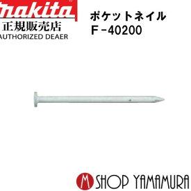【正規店】 マキタmakita F-40200 ポケットネイル 内装 スムースカップ(白) 150本×10巻×5箱 PK1430Mカップシロ 長さ30mm