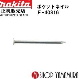 【正規店】 マキタmakita F-40316 ポケットネイル 内装 スムース(テックス) 150本×10巻×5箱 PK1225XMテックス 長さ25mm