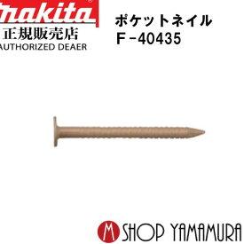 【正規店】 マキタmakita F-40435 ポケットネイル 外装板金 リング(ブラウン) 188本×20巻×2箱 PKR1825SMブラウン 長さ25mm