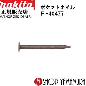 【正規店】 マキタmakita F-40477 ポケットネイル 外装板金 リング(クリチャ) 188本×20巻×2箱 PKR1825SMクリチャ 長さ25mm