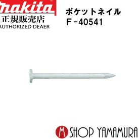 【正規店】 マキタmakita F-40541 ポケットネイル 内装 スムースカップ(白) 150本×10巻×5箱 PK1425SMカップシロ 長さ25mm