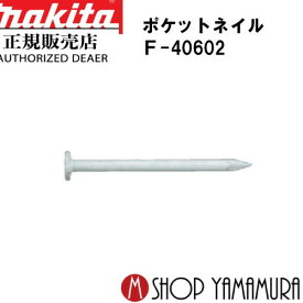 【正規店】 マキタmakita F-40602 ポケットネイル 内装 スムース(プリント)白 150本×10巻×5箱 PK1425SMプリントシロ 長さ25mm