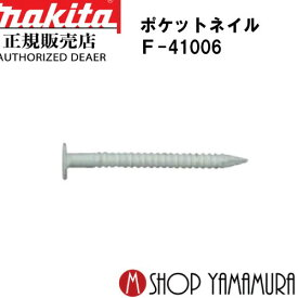 【正規店】 マキタmakita F-41006 ポケットネイル 外装板金 リング(サンドホワイト) 188本×20巻×2箱 PKR1825SMサンドホワイト 長さ25mm