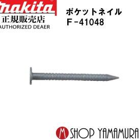 【正規店】 マキタmakita F-41048 ポケットネイル 外装板金 リング(ペールブラック) 188本×20巻×2箱 PKR1825SMベールブラック 長さ25mm