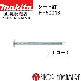 (マラソン期間限定 ポイント5倍)【正規店】 マキタmakita F-50018 シート釘 内装 ユニクロスムース 200本×20巻×2箱 PN1625XM 長さ25mm